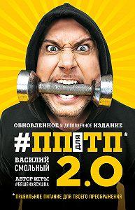 Василий С. Смольный -ПП для ТП 2.0. Правильное питание для твоего преображения