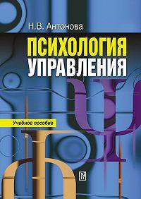 Наталья Антонова - Психология управления: учебное пособие