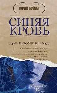 Юрий Буйда -Синяя кровь