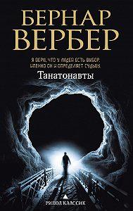 Бернар Вербер -Танатонавты