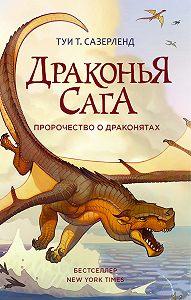Туи Сазерленд -Пророчество о драконятах