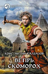 Константин Калбазов - Скоморох