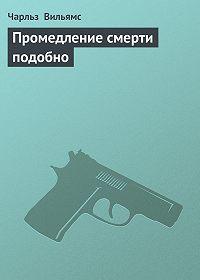 Чарльз Вильямс - Промедление смерти подобно