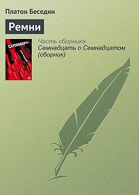 Платон Беседин -Ремни