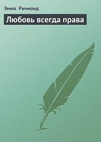 Эмма Ричмонд -Любовь всегда права