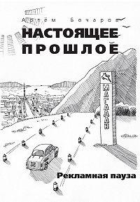Артем Бочаров -Рекламная пауза (сборник)