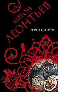 Антон Леонтьев -Жрец смерти