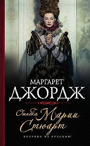 Маргарет Джордж - Ошибка Марии Стюарт