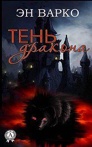 Эн Варко -Тень Дракона