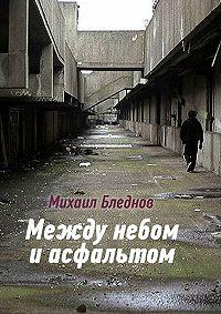 Михаил Бледнов - Между небом иасфальтом