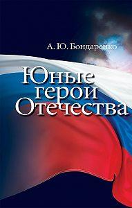 Александр Бондаренко -Юные герои Отечества
