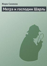 Жорж Сименон - Мегрэ и господин Шарль