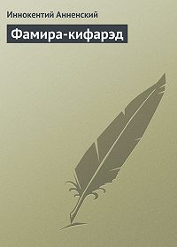 Иннокентий Анненский - Фамира-кифарэд