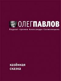 Олег Павлов - Казенная сказка