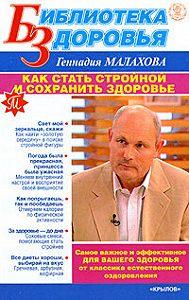 Геннадий Малахов -Как стать стройной и сохранить здоровье