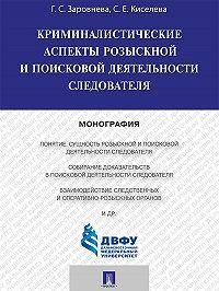 Светлана Киселёва -Криминалистические аспекты розыскной и поисковой деятельности следователя. Монография