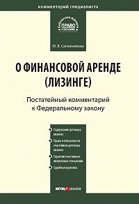 Ю. В. Сапожникова - Комментарий к Федеральному закону от 29 октября 1998г.№164-ФЗ «О финансовой аренде (лизинге)» (постатейный)