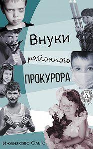 Ольга Иженякова - Внуки районного прокурора