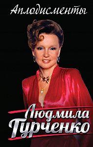 Людмила Гурченко - Аплодисменты