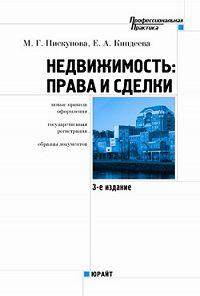 Елена Киндеева, Марианна Пискунова - Недвижимость: права и сделки