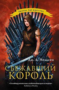 Дженнифер Нельсен -Сбежавший король