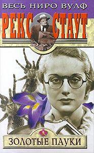 Рекс Стаут -Золотые пауки