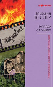 Михаил Веллер -Баллада о бомбере (сборник)