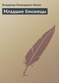 Владимир Ильин -Младшие близнецы
