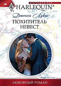 Дженни Лукас -Похититель невест