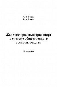 Владимир Орлов, Александр Орлов - Железнодорожный транспорт в системе общественного воспроизводства