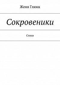 Женя Глюкк -Сокровеники