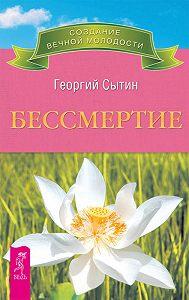 Георгий Николаевич Сытин - Бессмертие. Молодым можно жить тысячи лет. Книга 2