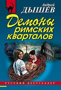 Андрей Дышев -Демоны римских кварталов