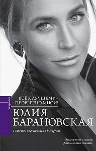 Юлия Геннадьевна Барановская -Проверено мной – всё к лучшему
