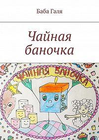 Баба Галя -Чайная баночка. Сладкая сказка для малышей