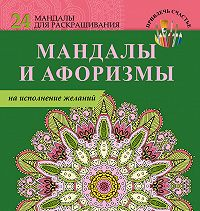 Е. Пилипенко -Мандалы и афоризмы на исполнение желаний