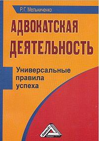 Роман Григорьевич Мельниченко -Адвокатская деятельность. Универсальные правила успеха