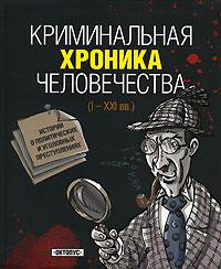 Игорь Джохадзе - Криминальная хроника человечества
