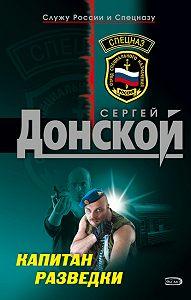 Сергей Донской -Капитан разведки