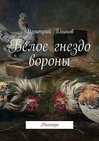 Дмитрий Плынов -Белое гнездо вороны