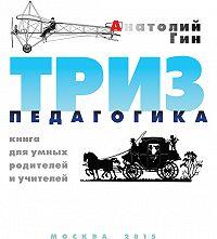 Анатолий Гин -ТРИЗ-педагогика