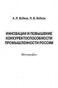 Леонид Бобков -Инновации и повышение конкурентоспособности промышленности России