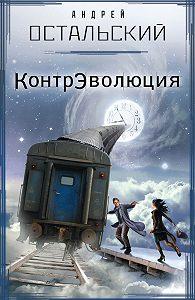 Андрей Остальский -КонтрЭволюция