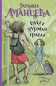 Татьяна Луганцева -Букет дурман-травы