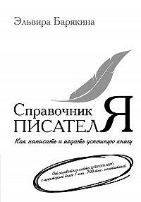 Эльвира Барякина -Справочник писателя. Как написать и издать успешную книгу
