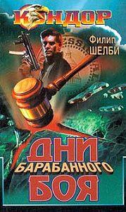 Филип  Шелби - Дни барабанного боя