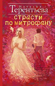 Наталия Терентьева -Страсти по Митрофану