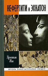 Кристиан Жак -Нефертити и Эхнатон