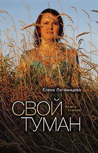 Елена Литвинцева - Свой туман