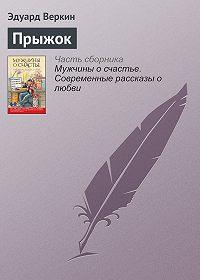 Эдуард Веркин - Прыжок